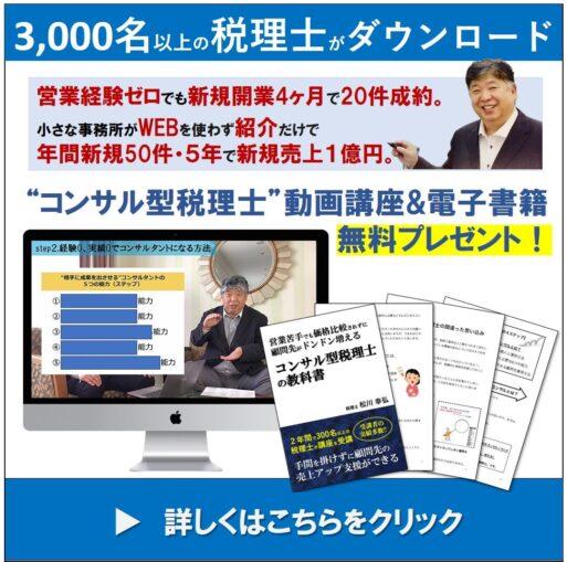 コンサル型税理士無料動画講座